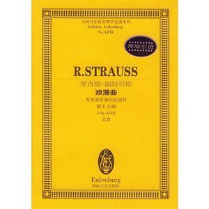 理查德・施特劳斯浪漫曲为单簧管和乐队而作:降E大调o.Op.AV61总谱