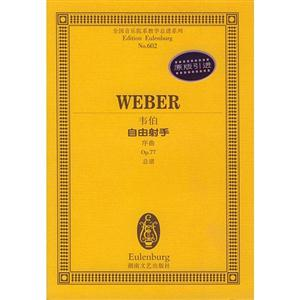 韦伯自由射手序曲:Op.77序曲