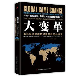 大变革-南环经济带将如何重塑我们的世界