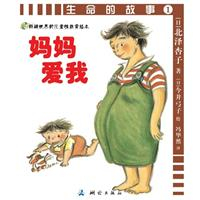 妈妈爱我-生命的故事-畅销世界的儿童性教育绘本-1