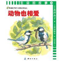 动物也相爱-生命的故事-畅销世界的儿童性教育绘本-3