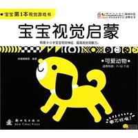 适用年龄:7-12个月-可爱动物-宝宝视觉启蒙-宝宝第1本视觉游戏书