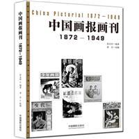 1872-1949-中�����螽�刊