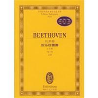贝多芬弦乐四重奏:a小调Op.132总谱
