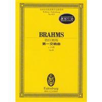 勃拉姆斯第一交�曲:c小�{Op.68