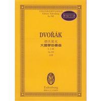 德沃夏克大提琴协奏曲:b小调Op.104总谱