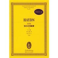 海顿弦乐四重奏鸟:C大调Hob.Ⅲ:39(Op.33/3)总谱
