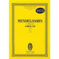 门德尔松仲夏夜之梦序曲Op.21总谱