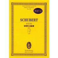 舒伯特钢琴五重奏鳟鱼:A大调D667总谱