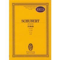 舒伯特交响曲未完成b小调D759总谱