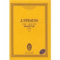 约翰・施特劳斯维也纳气质:圆舞曲Op.354