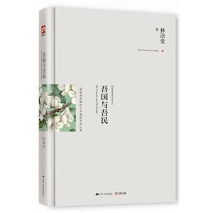 吾國與吾民-精裝典藏新善本