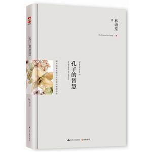 孔子的智慧-精装典藏新善本