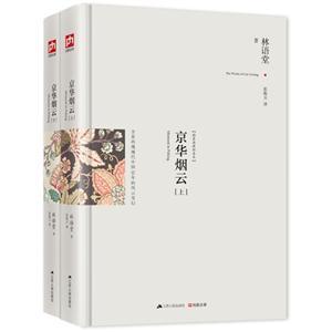 京华烟云-(全2册)-精装典藏新善本