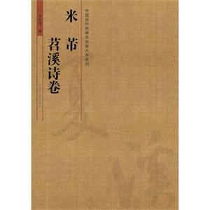 米芾苕溪诗卷