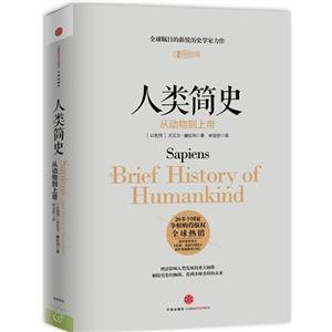 人类简史-从动物到上帝