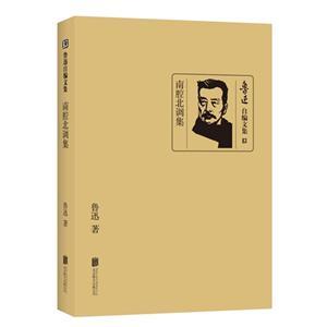 南腔北调集-鲁迅自编文集