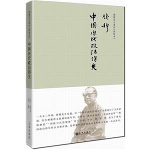 中国历代政治得失-钱穆先生著作[新校本]