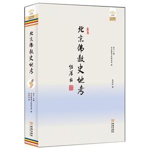 北京佛教史地考