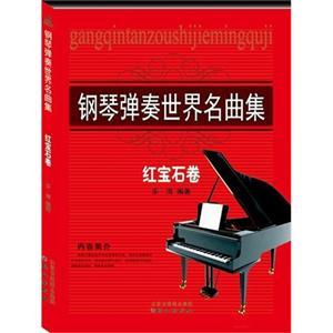 红宝石卷-钢琴弹奏世界名曲集