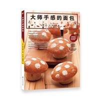 大师手感的面包