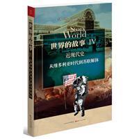世界的故事IV-近�F代史