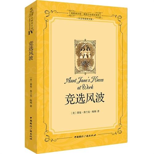 竞选风波-中文导读英文版