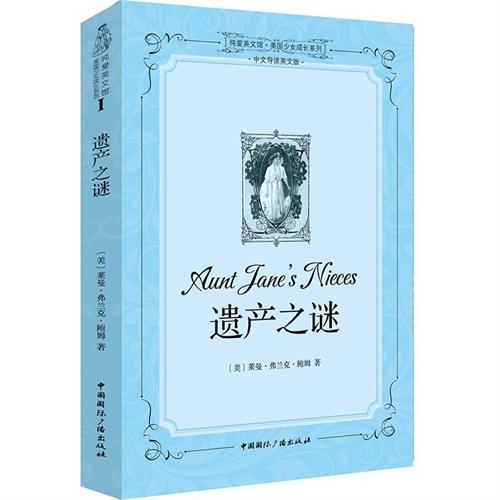 遗产之谜-中文导读英文版