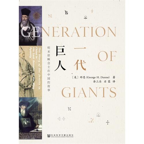 一代巨人-明末耶稣会士在中国的故事