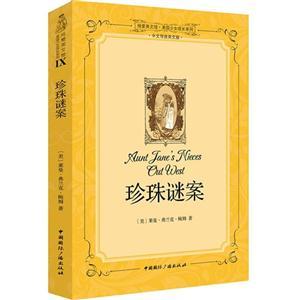 珍珠谜案-中文导读英文版