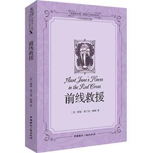 前线救援-中文导读英文版
