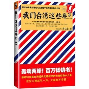 我们台湾这些年2(1977年至今)-一个台湾青年写给13亿大陆同胞的一封家书