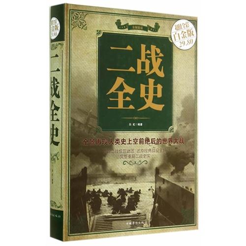二战全史-超值全彩白金版