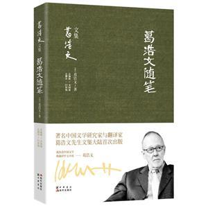 葛浩文随笔-葛浩文文集