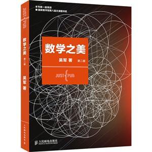 数学之美-第二版