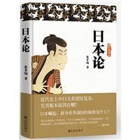 日本论-精装插图本