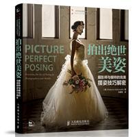 拍出绝世美姿-摄影师与模特的完美摆姿技巧解密