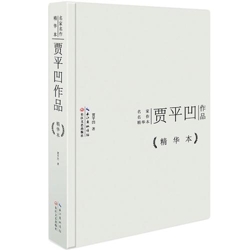 贾平凹作品-精华本
