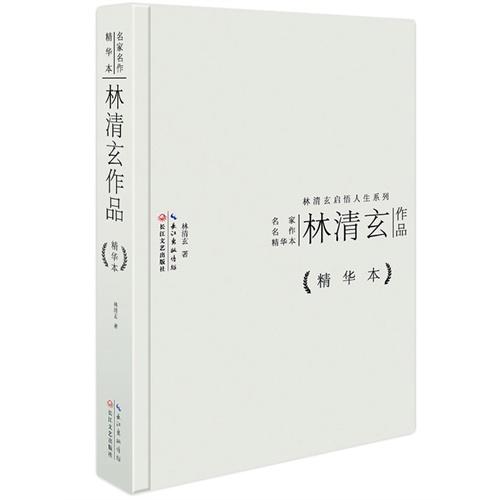 林清玄作品-精华本