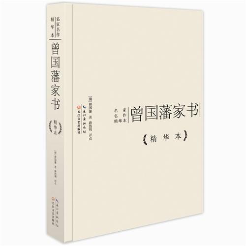曾国藩家书-精华本
