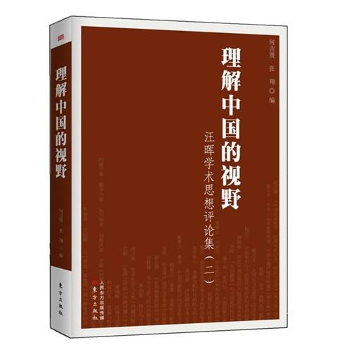 理解中国的视野-汪晖学术思想评论集-(二)