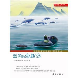 蓝色的海豚岛-国际大奖小说升级版