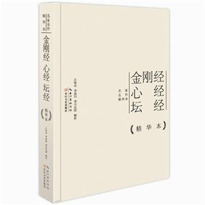 金刚经 心经 坛经-精华本