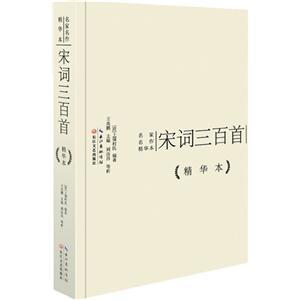 宋词三百首-精华本