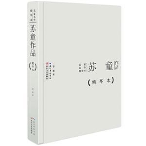 苏童作品-精华本