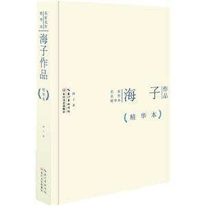海子作品-精华本