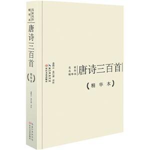 唐诗三百首-精华本