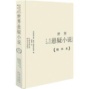 世界悬疑小说-精华本