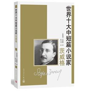 世界十大中短篇小说家:茨威格