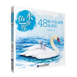 48幅可爱动物水彩绘-水色世界